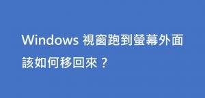 Read more about the article Windows 視窗跑到螢幕外面,該如何移回來?