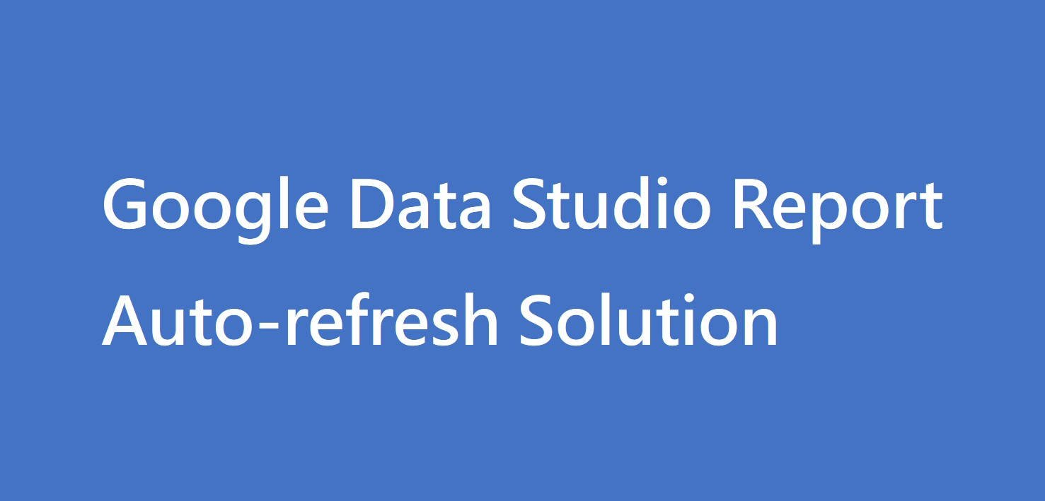 You are currently viewing 如何自動更新 Google Data Studio Report 的資料?