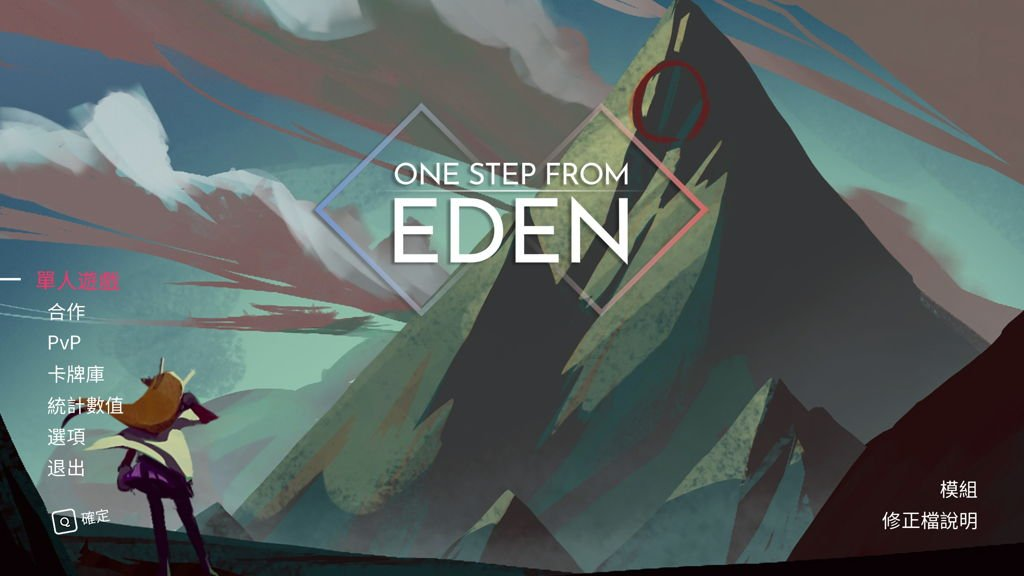 Read more about the article 不只眼明還要手快的動作爬塔遊戲 – 伊甸之路(One Step From Eden)