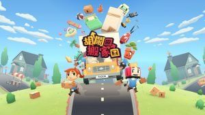 Read more about the article 可四人同樂的搬家遊戲 – Moving Out(胡鬧搬家)