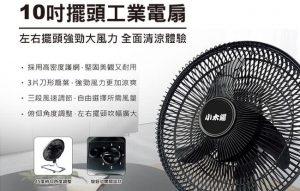 【開箱】小太陽10吋擺頭工業電扇(TF-1020)