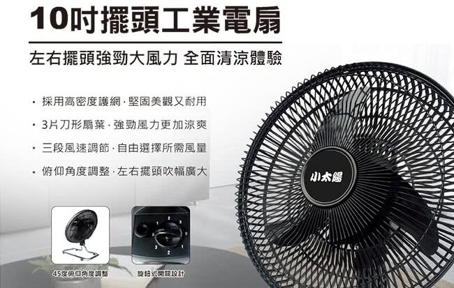 You are currently viewing 【開箱】小太陽10吋擺頭工業電扇(TF-1020)