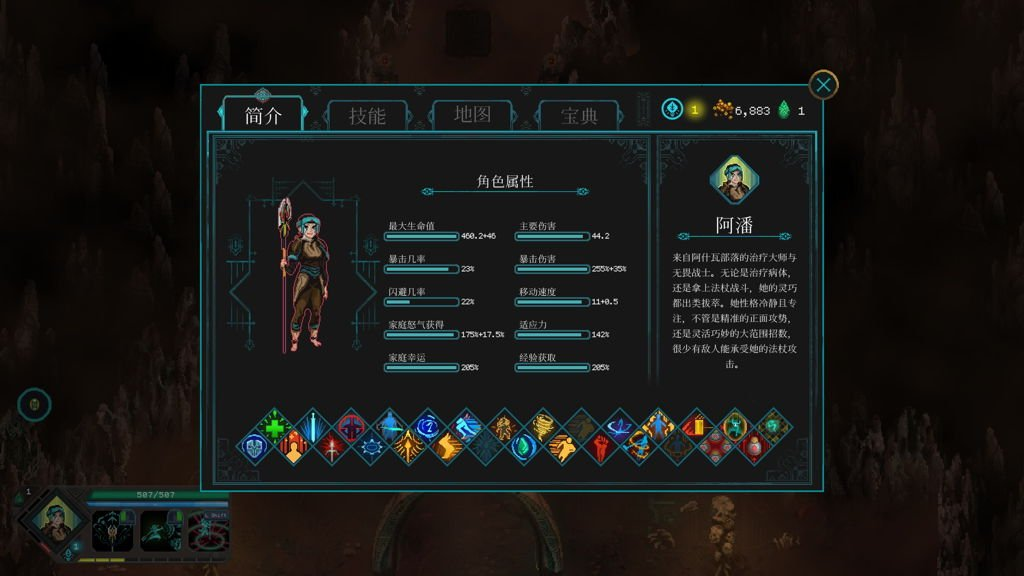 You are currently viewing 《Children of Morta》改版 – 新增角色「阿潘」