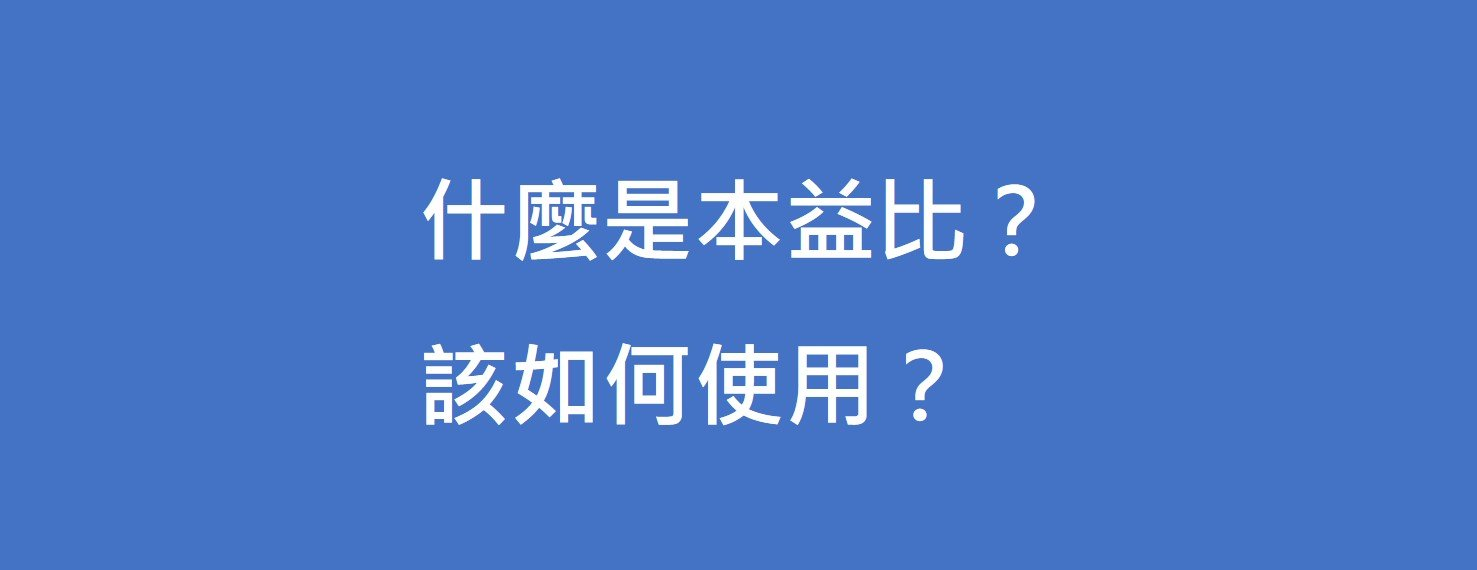 You are currently viewing 什麼是本益比?該如何使用?