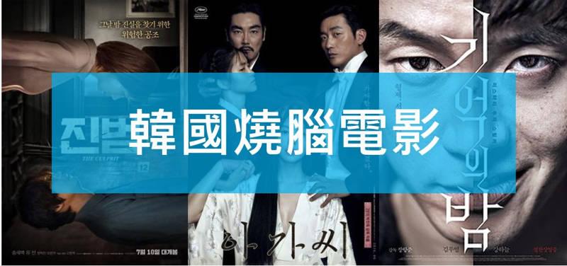 韓國燒腦電影的推薦片單