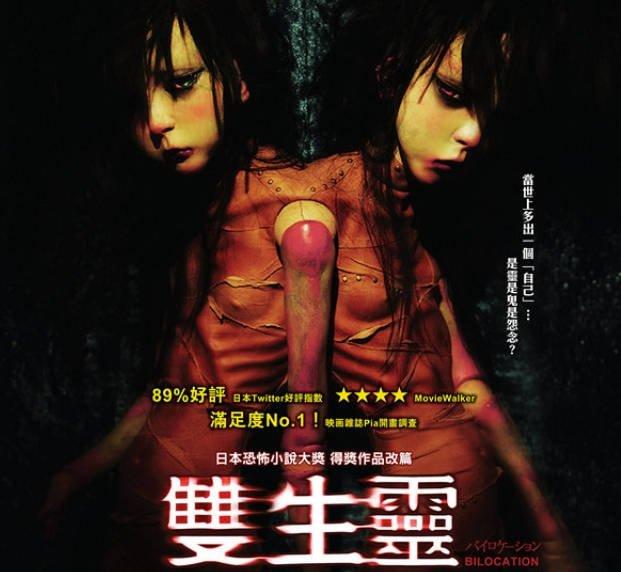 【電影解析】雙生靈(二重身 / Bilocation / バイロケーション)