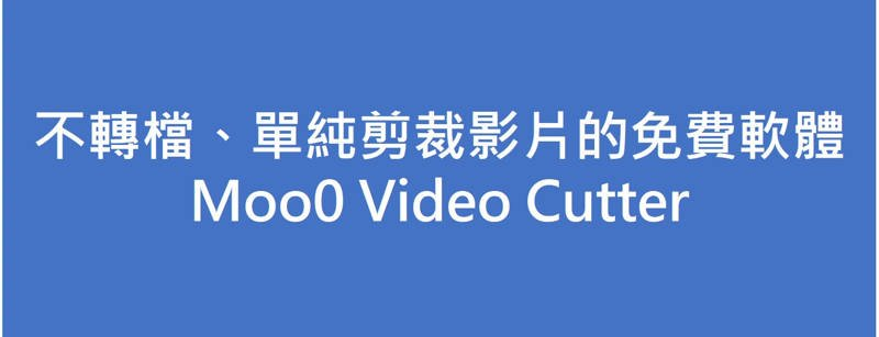 Read more about the article 不轉檔、單純剪裁影片的免費軟體 – Moo0 Video Cutter