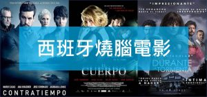 西班牙燒腦電影的推薦片單
