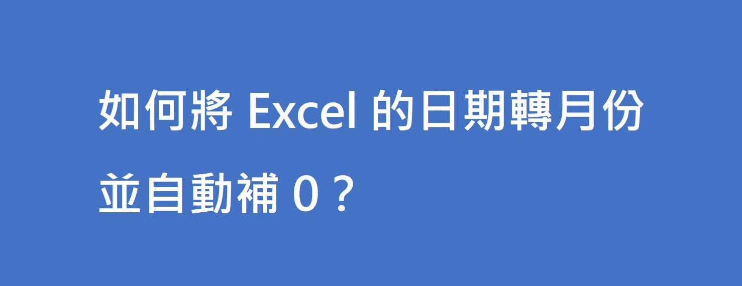 【Excel】如何將日期轉月份並自動補0?